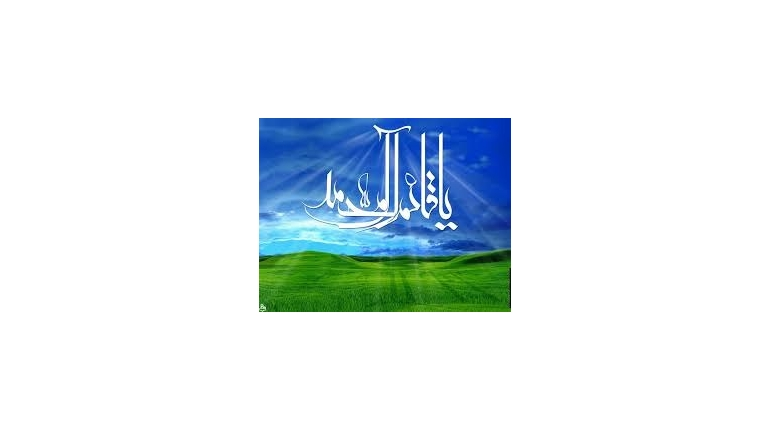 اشعاری درباره حضرت مهدی(عج) (1)