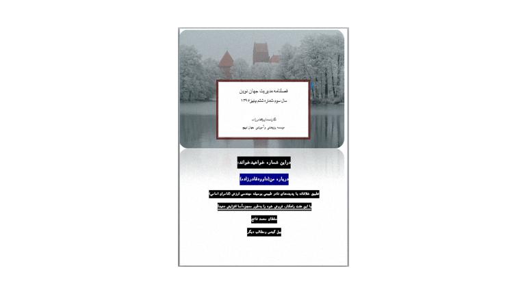 فصلنامه مدیریت نسخه پاییز1395
