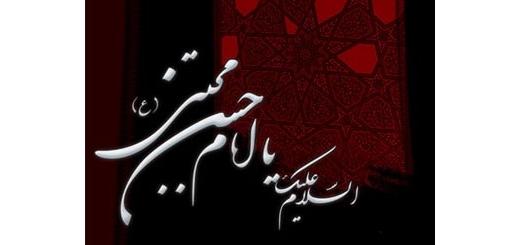 آخرای عمر امام حسن مجتبی(علیه اسلام)