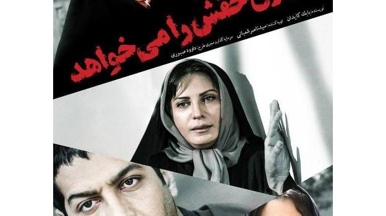 دانلود رایگان فیلم ایرانی جدید این زن حقش را می خواهد