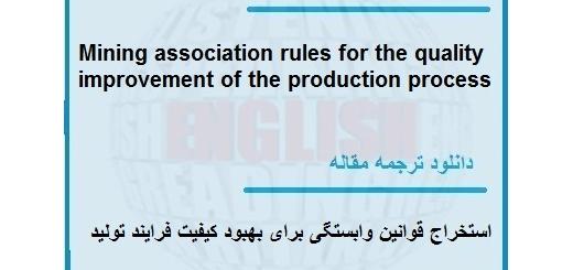 دانلود مقاله انگلیسی با ترجمه استخراج قوانین وابستگی برای بهبود کیفیت فرایند تولید (دانلود رایگان اصل مقاله)