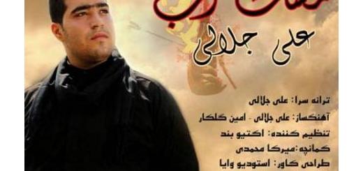 دانلود آلبوم جدید و فوق العاده زیبای آهنگ تکی از علی جلالی