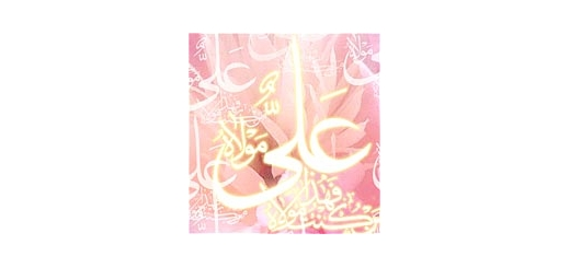 عید غدیر؛ عید الله اکبر