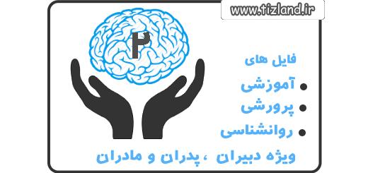 روانشناسی پرورشی نوین- فایل صوتی شماره 2