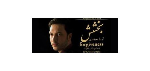 با آهنگسازی، تنظیم و خوانندگی «آیسا حیدری» آلبوم «بخشش» منتشر شد