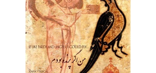 حسین علیزاده و گروه هم آوایان - من اگر پرنده بودم-پاشا هنجنی(نی)  Hossein Alizadeh & HamAvayan Ensemble - Man Agar Parandeh Boudam حسین علیزاده و گروه هم آوایان - من اگر پرنده بودم      بگذار که بر شاخه این صبح دلاویز  بنشینم و از عشق سرودی بسرایم  آنگ