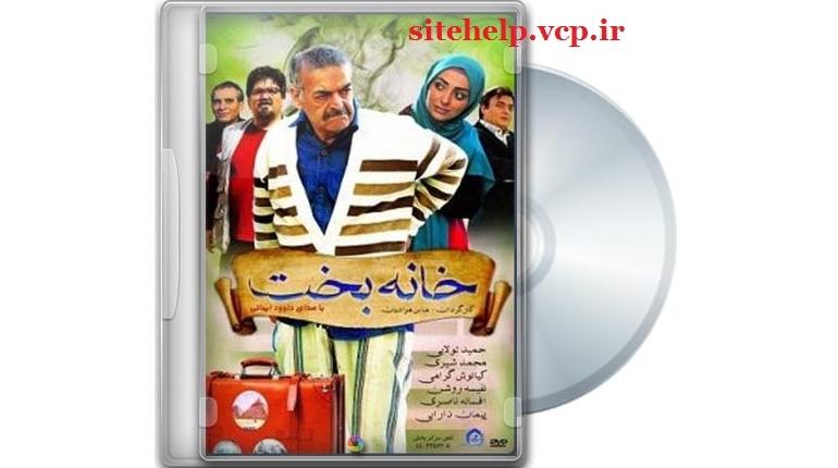دانلود فیلم ایرانی جدید 94 خانه بخت با لینک مستقیم