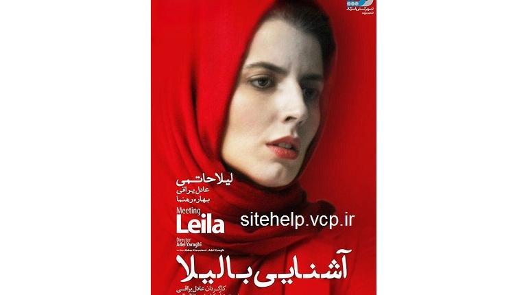 دانلود رایگان فیلم ایرانی جدید و زیبای آشنایی با لیلا بالینک مستقیم
