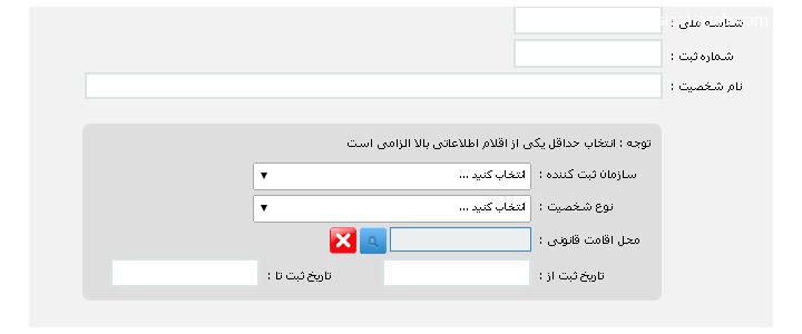 از سامانه ثبت اسناد کشور برای تکمیل گزارشات خود استفاده کنید!