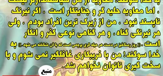 سیاست دروغین / مجموعه نهج البلاغه و بصیرت / شماره 90