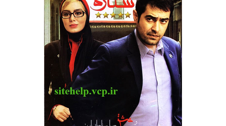 دانلود رایگان فیلم ایرانی و جدید پنج ستاره با لینک مستقیم