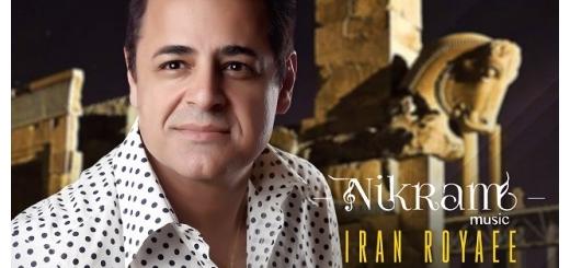 دانلود آهنگ جدید نیکرام بنام ایران رویایی