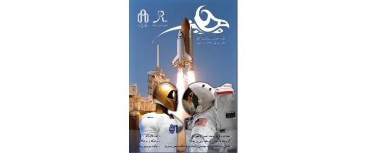 شماره اول مجله مهندسی رباتیک «هامین» به زبان فارسی