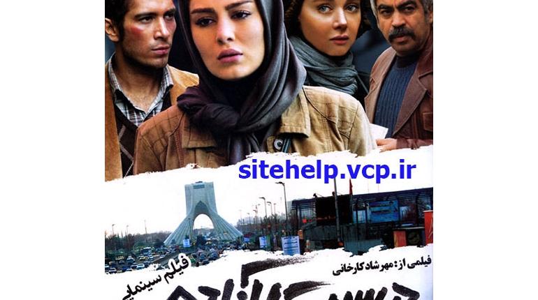 دانلود رایگان فیلم ایرانی جدید دربست آزادی با لینک مستقیم