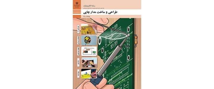دانلود کتاب طراحی و ساخت مدار چاپی