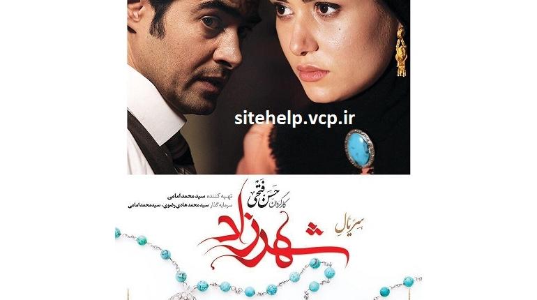 دانلود سریال جدید ایرانی و بسیار زیبای شهرزاد قسمت سوم 3