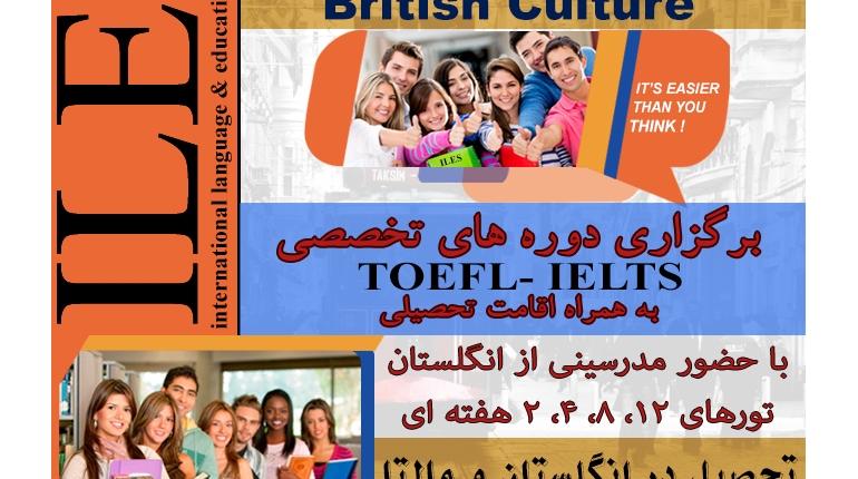 تور آموزشی زبان انگلیسی