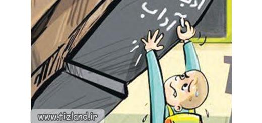 طنز آموزشی تنبیه دانش آموز در الیگودرز
