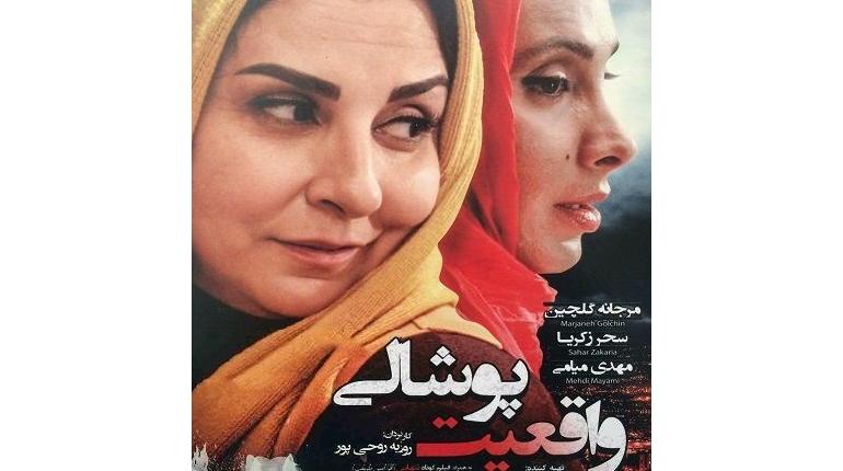 دانلود رایگان فیلم ایرانی جدید با نام واقعیت پوشالی با لینک مستقیم