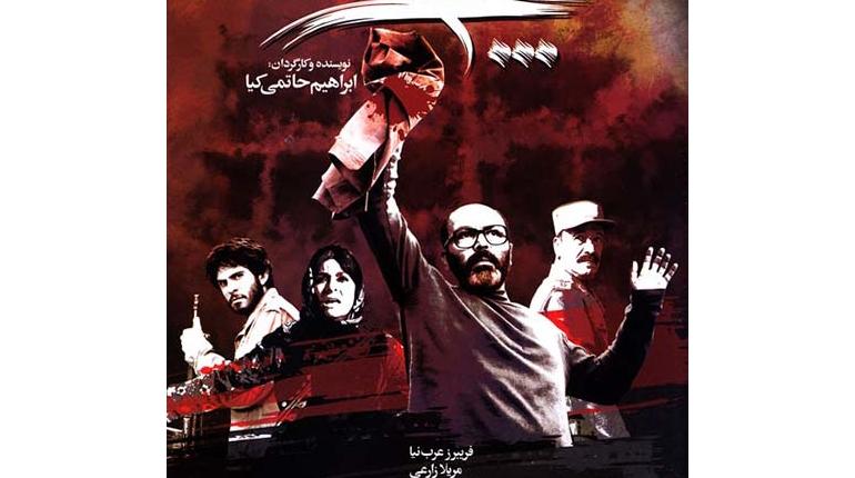 """دانلود رایگان فیلم ایرانی جدید و بسیار زیبای """"چ"""" با لینک مستقیم"""