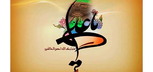 فضایل امیرالمؤمنین (ع) از لسان نبی اکرم (ص)