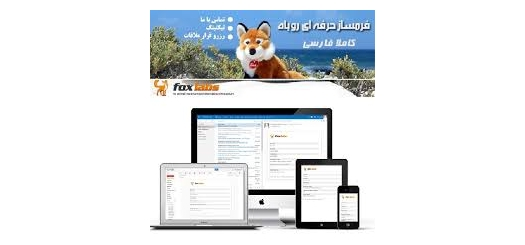 دانلود فرم ساز حرفه ای fox contact form به صورت کاملا فارسی