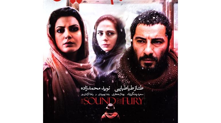 """دانلود فیلم ایرانی جدید """"خشم و هیاهو"""" با لینک مستقیم"""