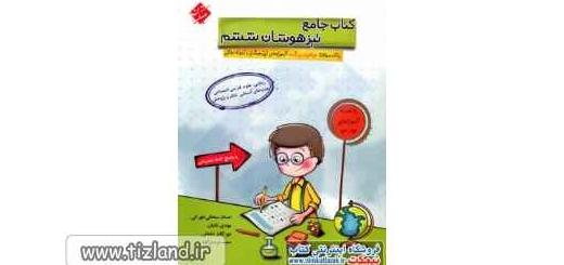 معرفی کتاب جامع تیزهوشان مبتکران