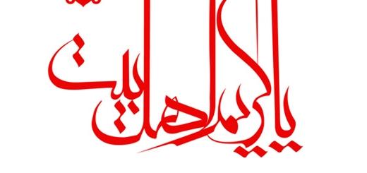 دانلود طرح های آماده خوشنویسی با موضوع امام حسن (ع)