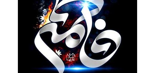 وصیت حضرت زهرا (علیهاالسلام) به هنگام شهادت