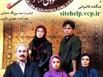 دانلود رایگان فیلم ایرانی جدید زندگی مشترک آقای محمودی و بانو