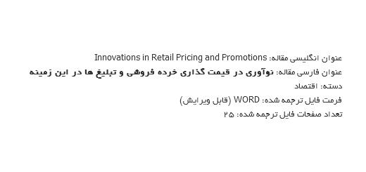 ترجمه مقاله جدیدترین شیوه در نرخ گذاری خرده فروشی و تبلیغ