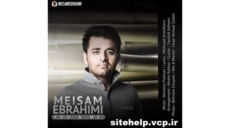 دانلود آهنگ جدید ایرانی میثم ابراهیمی تو و من با لینک مستقیم