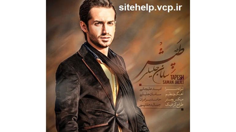 دانلود آهنگ ایرانی جدید سامان جلیلی بنام طپش با لینک مستقیم