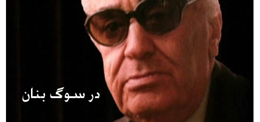 آلبوم بسیار زیبا و سوزناک در سوگ بنان – استاد شجریان و استاد دادبه به همراهی نی محمد موسوی