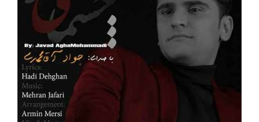 دانلود آلبوم جدید و فوق العاده زیبای آهنگ تکی از جواد آقامحمدی