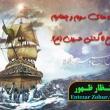 کلیپ «از کشتی نوح تا کشتی امام حسین ع» - قسمت 3 و 4