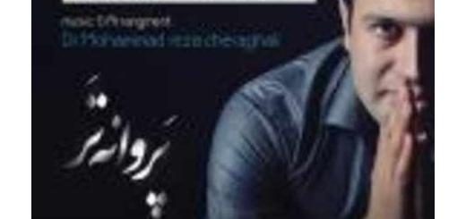 دانلود آلبوم جدید و فوق العاده زیبای آهنگ تکی از بابک آهنگران