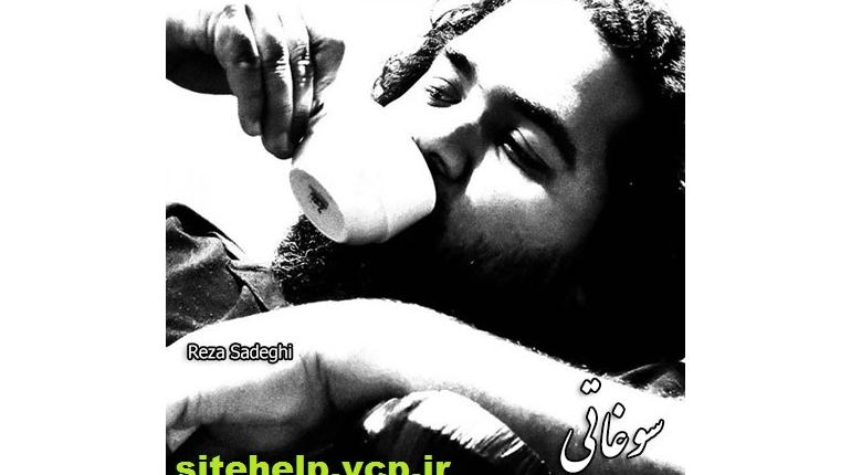 دانلود رایگان آهنگ جدید ایرانی رضا صادقی سوغاتی با لینک مستقیم
