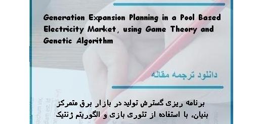 ترجمه مقاله در مورد برنامه ریزی گسترش تولید در بازار برق متمرکز بنیان،الگوریتم ژنتیک (دانلود رایگان اصل مقاله)