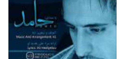 دانلود آلبوم جدید و فوق العاده زیبای آهنگ تکی از حامد نیک جو