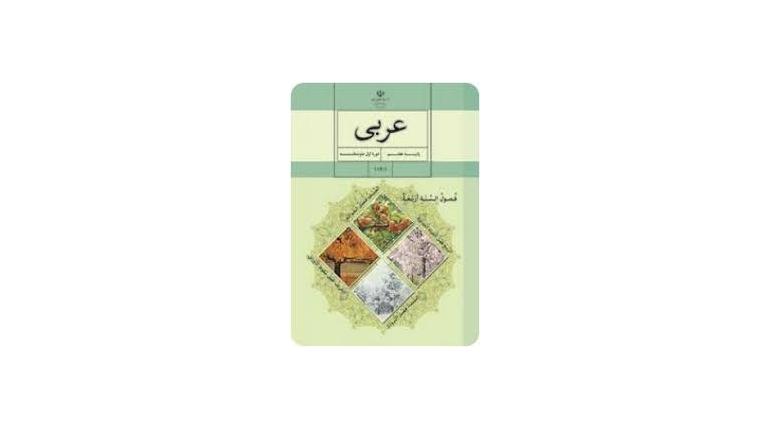 دانلود نمونه سوال عربی هفتم