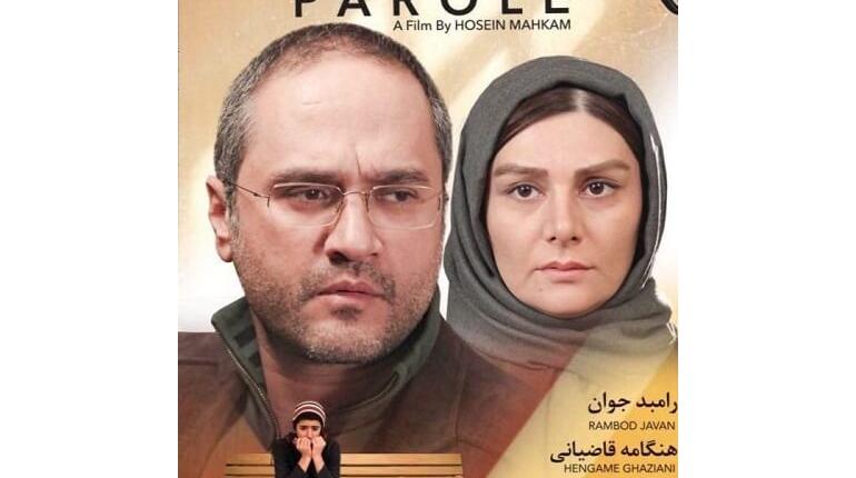 """دانلود فیلم ایرانی جدید و رایگان  """"آزادی مشروط"""" با لینک مستقیم"""