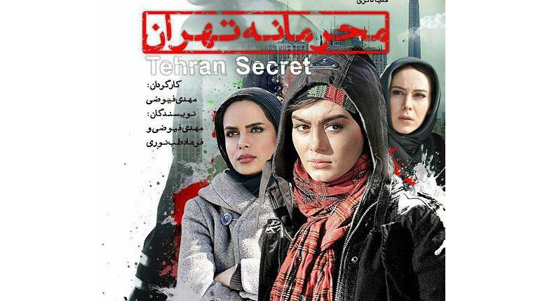 دانلود فیلم ایرانی چدید محرمانه تهران با لینک مستقیم