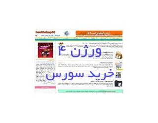 دانلود طراحی فروشگاه اینترنتی و سایت بازاریابی اینترنتی، ورژن 4 (خرید سورس)