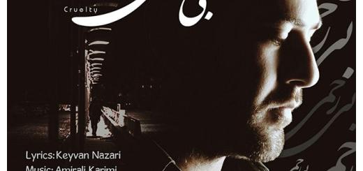 دانلود آهنگ جدید نیما حاجی پور بنام بی رحمی