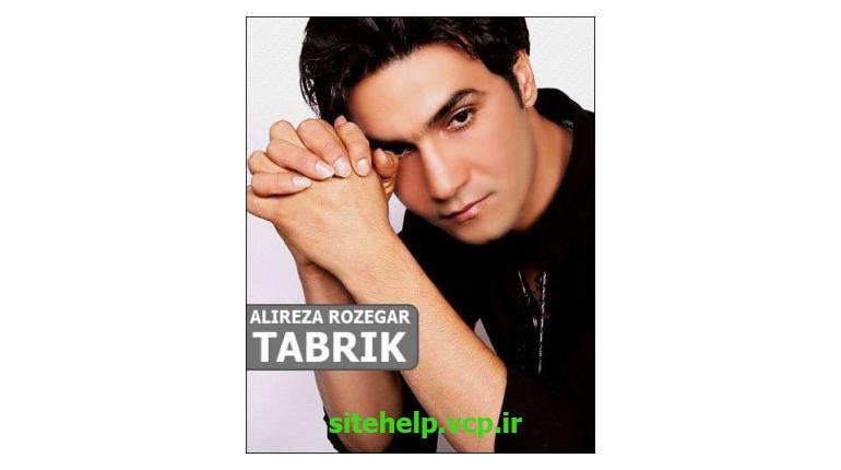 دانلود آهنگ جدیدایرانی  علیرضا روزگار تبریک با لینک مستقیم
