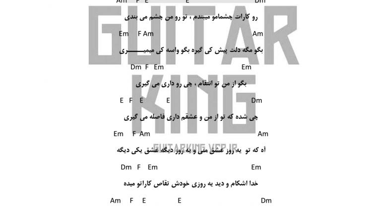 اکورد اهنگ تقاص از حمید عسکری