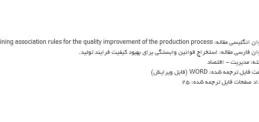 ترجمه مقاله خارج کردن مقررات وابسته به منظور بهسازی کیفیت روند تولید