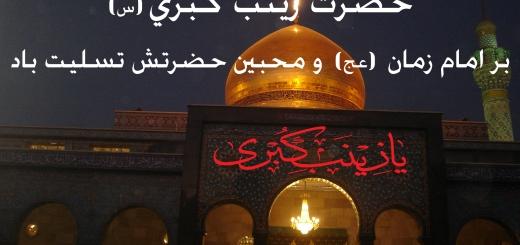 وفات حضرت زینب کبری (س) 92